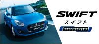 swift (3)