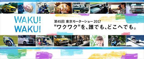 2017motorshow_R