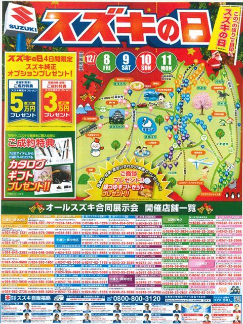 1512629024suzuki1208[1]_R