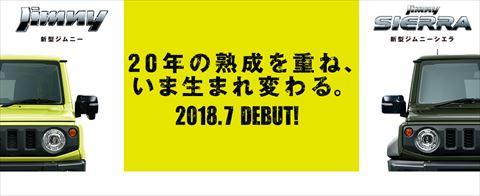 新型ジムニー先行情報サイト_R