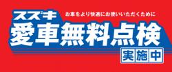 2018愛車無料点検_おすすめ情報
