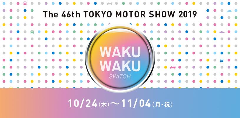 東京モーターショー2019(ブログ用)